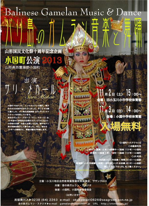 小玉川2013-1